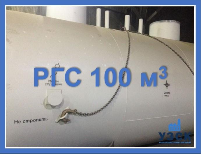 РГС 100 м3