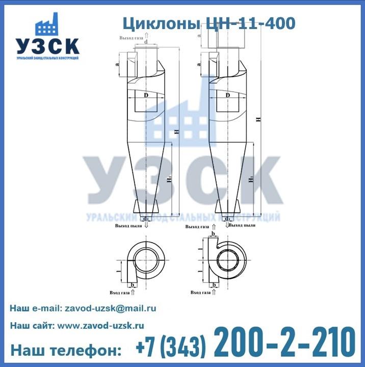 Схема строения ЦН-11-400