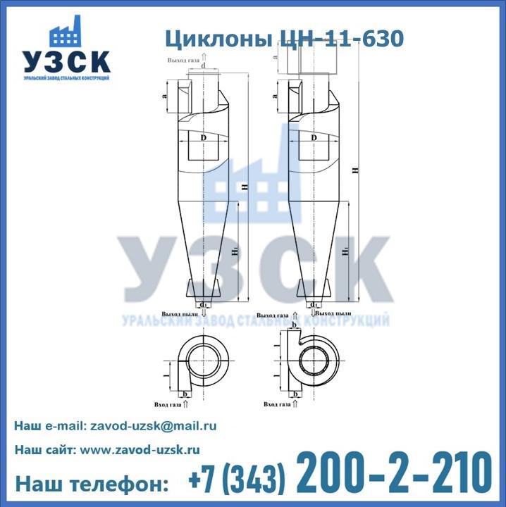 Схема строения ЦН-11-630