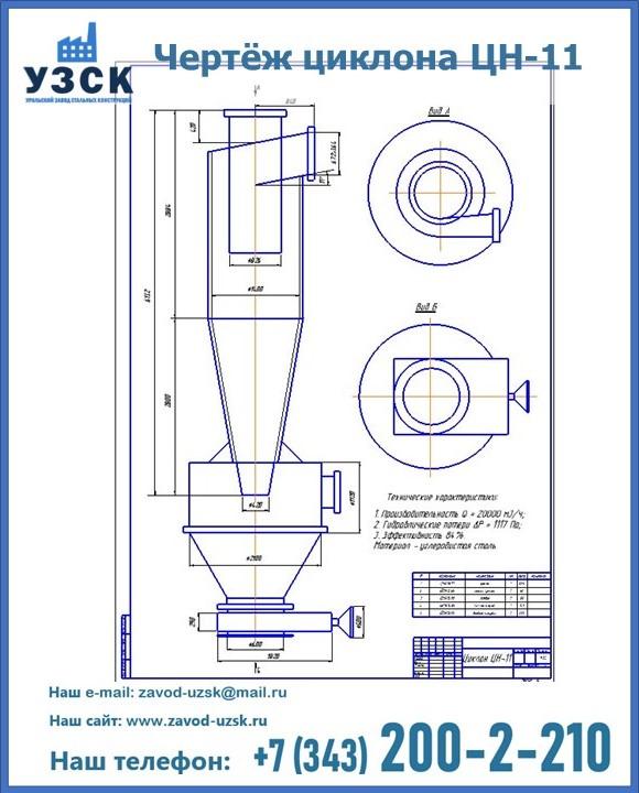 чертеж Циклона ЦН-11