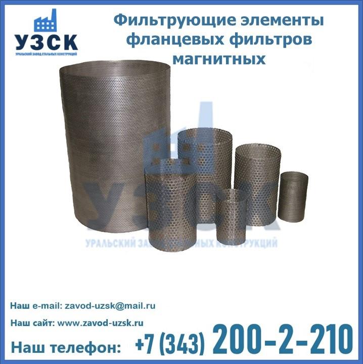 Фильтрующие элементы фланцевых фильтров магнитных