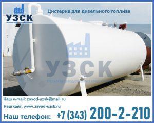 Цистерна для дизельного топлива