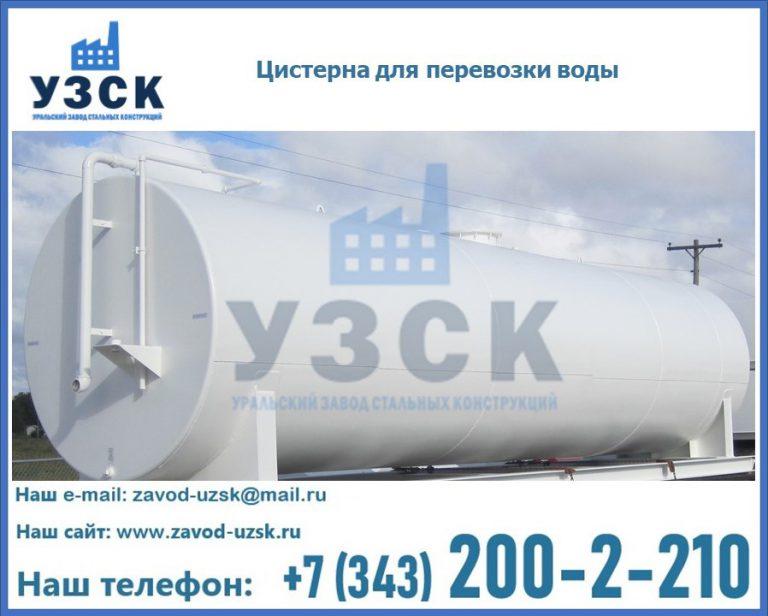 Цистерна для перевозки воды(технической, питьевой, противопожарной)