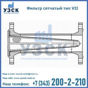 Фильтр сетчатый тип VII