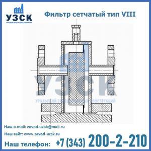 Фильтр сетчатый тип VIII