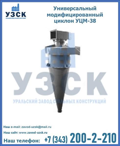 УЦМ-38 (универсальный, модифицированный)