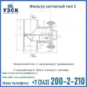 Фильтр сетчатый ФС по Т-ММ-11-2003