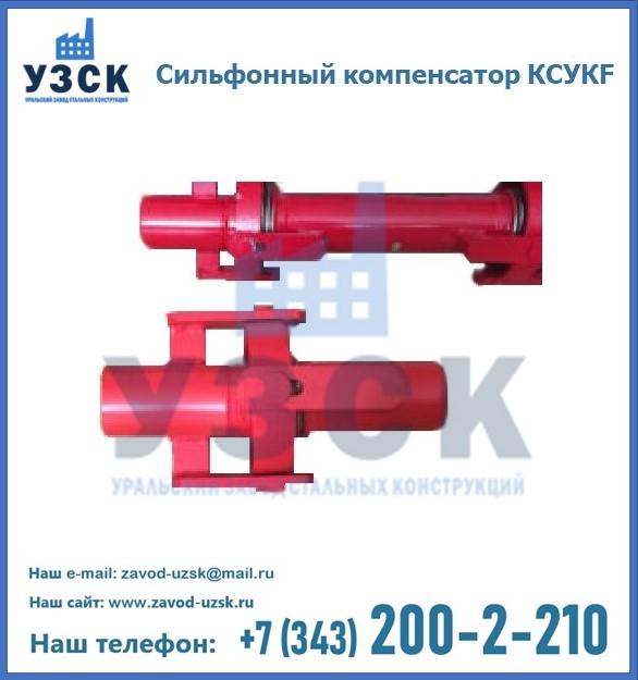 универсальный компенсатор КСУК, КСУКФ