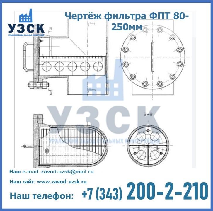 Чертёж ФПТ ДУ 80-250мм