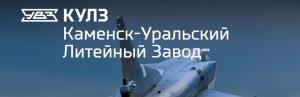 АО Каменск-Уральский литейный завод