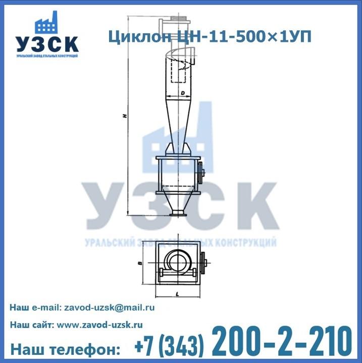 Циклон ЦН-11-500×1УП с улиткой и пирамидальным бункером