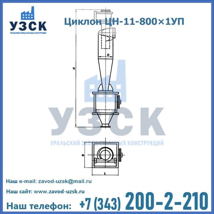 Циклон ЦН-11-800×1УП с улиткой и пирамидальным бункером