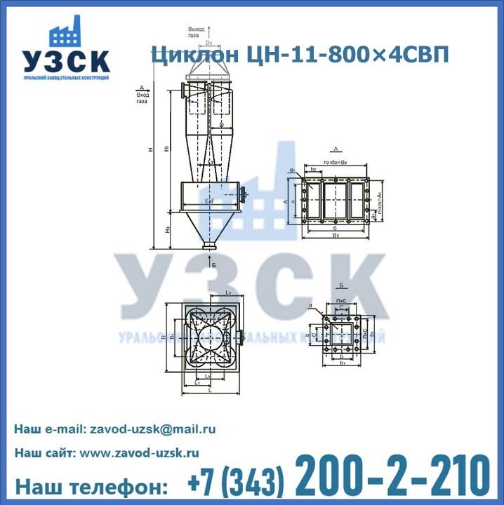 Циклоны ЦН-11-800×4СВП с камерой в виде сборника