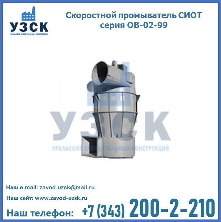 Скоростной промыватель СИОТ серия ОВ-02-99