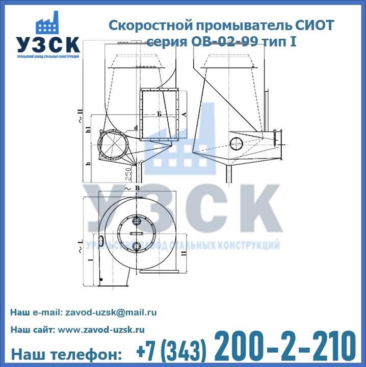 Скоростной промыватель СИОТ серия ОВ-02-99 тип I