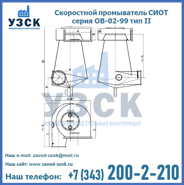 Скоростной промыватель СИОТ серия ОВ-02-99 тип II