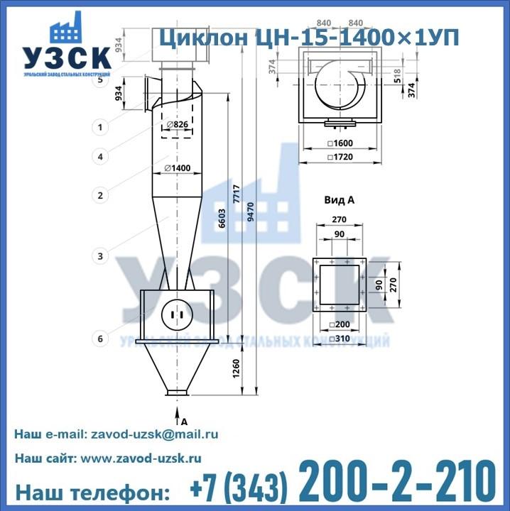 Циклон ЦН-15-1400×1УП с улиткой и пирамидальным бункером