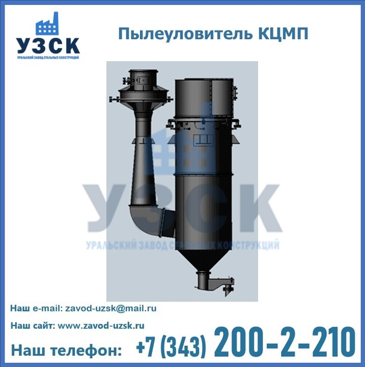 Пылеуловитель коагуляционный мокрый КЦМП 5.904-24