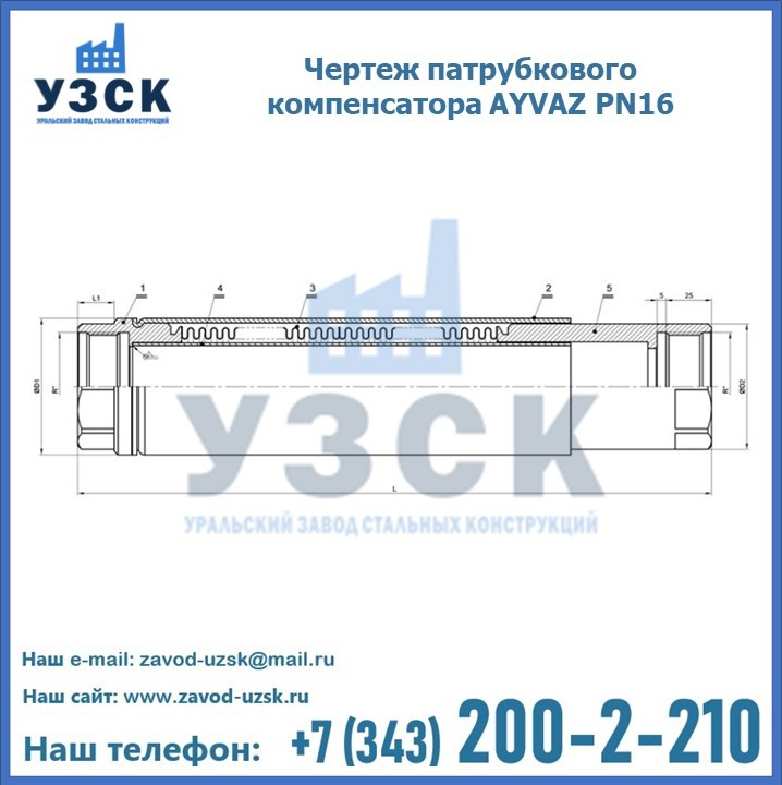 Патрубковые компенсаторы AYVAZ PN16