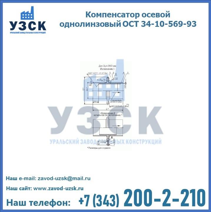 Компенсатор осевой однолинзовый ОСТ 34-10-569-93