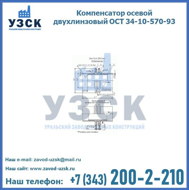 Компенсатор осевой двухлинзовый ОСТ 34-10-570-93