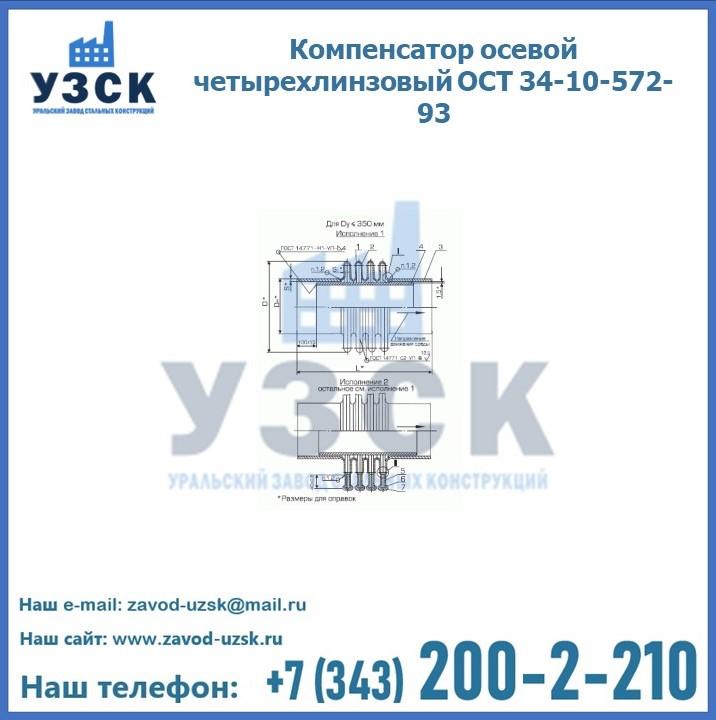 Компенсатор осевой четырехлинзовый ОСТ 34-10-572-93