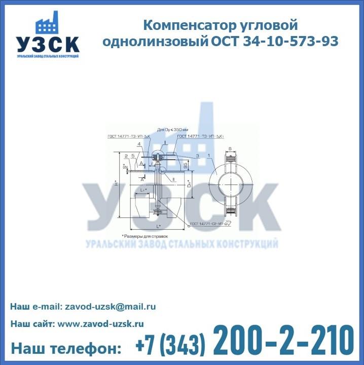 Компенсатор угловой однолинзовый ОСТ 34-10-573-93