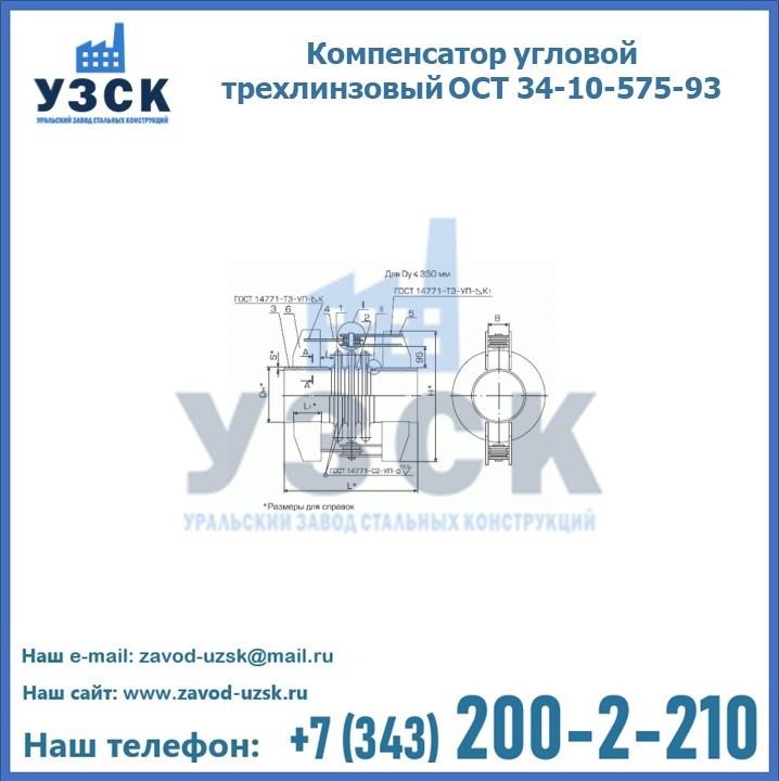 Компенсатор угловой трехлинзовый ОСТ 34-10-575-93