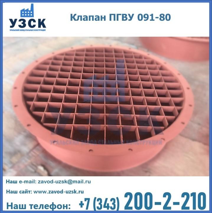 Клапан ПГВУ 091-80