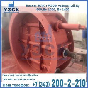 Клапан КЛК с МЭОФ трёхосный Ду 800,Ду 1000, Ду 1400
