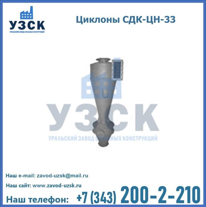 Циклоны СДК-ЦН-33