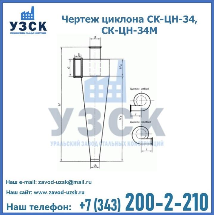 Циклон СК-ЦН-34,-34М