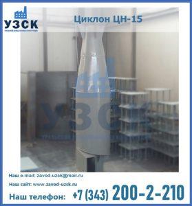 Циклоны ЦН-15 от производителя
