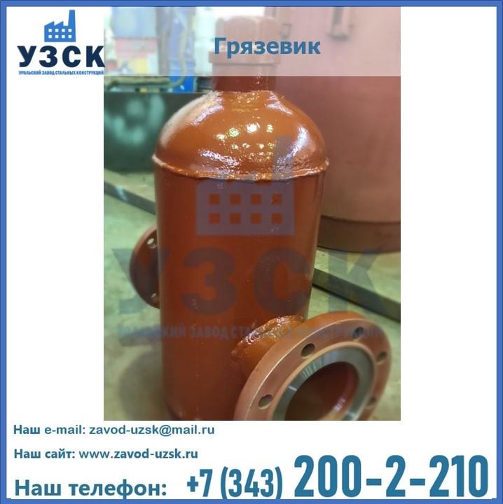 Грязевик горизонтальный ГГ ТС-565.00.000