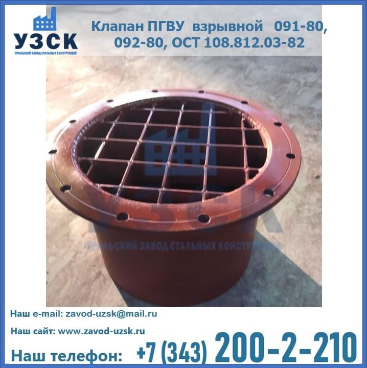 Клапан ПГВУ взрывной ПГВУ 091-80, 092-80 , ОСТ 108.812.03-82
