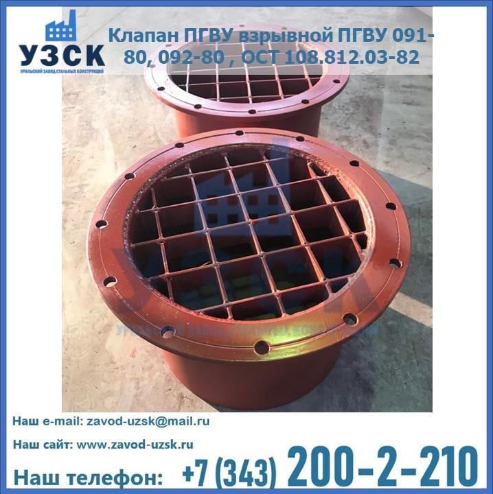 клапан ПГВУ взрывной 091-80, 092-80, ОСТ 108.812.03-82