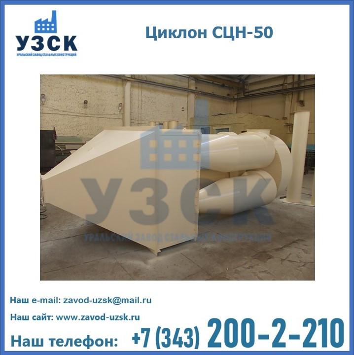 Циклон СЦН-50