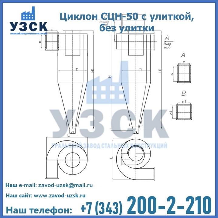 Циклон СЦН-50 с улиткой, без улитки