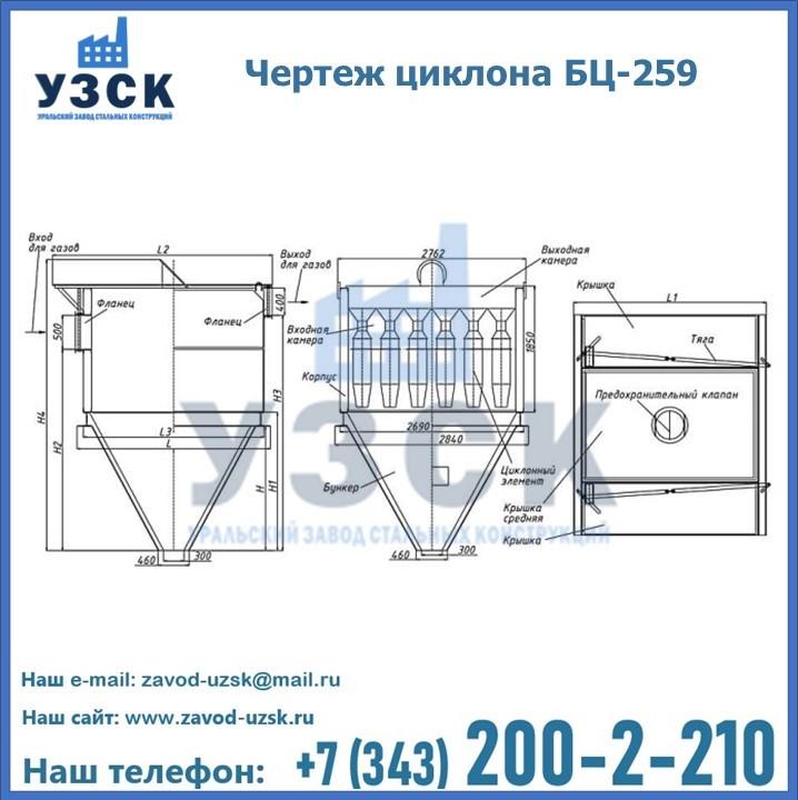 Циклон батарейный БЦ-259
