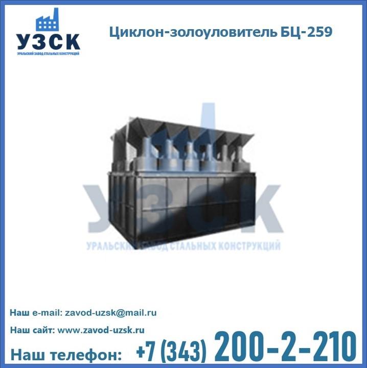 Золоуловитель батарейный БЦ-259
