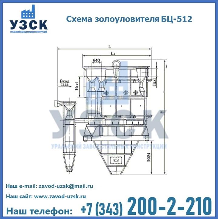 Золоуловитель батарейный БЦ-512