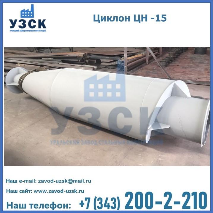 Купить циклоны ЦН-15