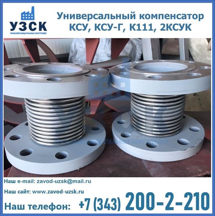 Универсальный компенсатор КСУ, КСУ-Г, К111, 2КСУК
