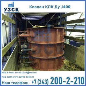 Купить клапаны КЛК Ду 1000, КЛК Ду 1400