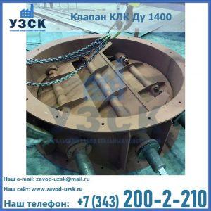 Купить клапан КЛК Ду 1400