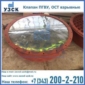 Купить клапан ПГВУ, ОСТ взрывные ПГВУ 091-80,092-80, ОСТ 108.812.03-82