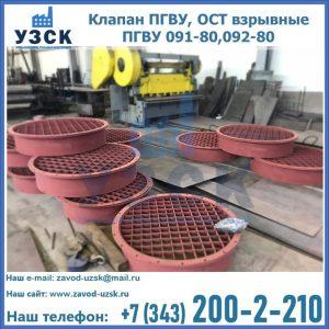 Купить клапан ПГВУ, ОСТ взрывные ПГВУ 091-80,092-80