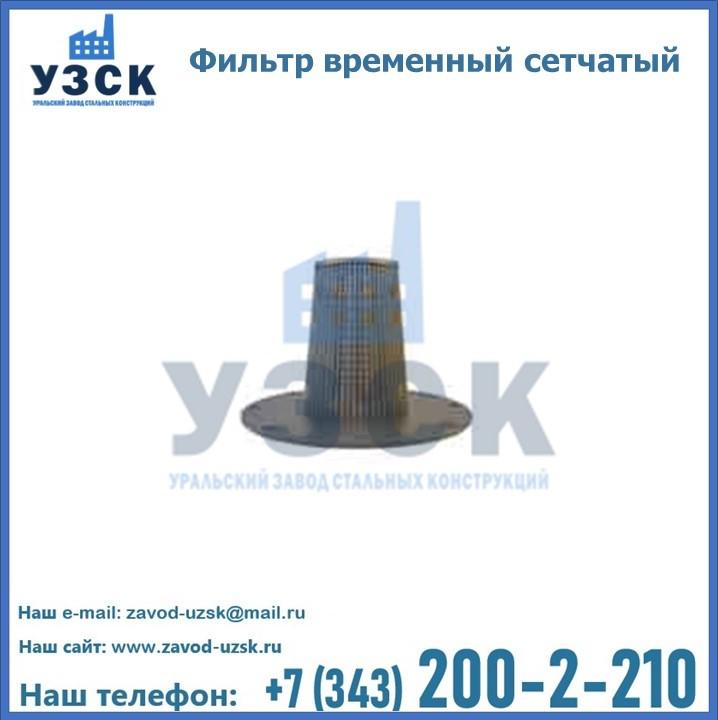 Фильтр временный Ду50мм Т-ММ-11, фильтр сетчатый по НТ-325-68