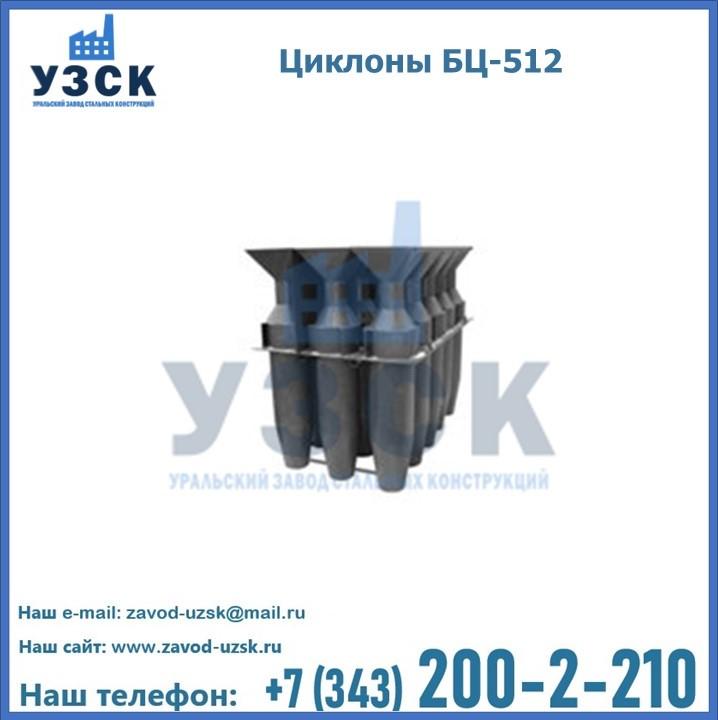 Батарейные пылеуловители БЦ-512