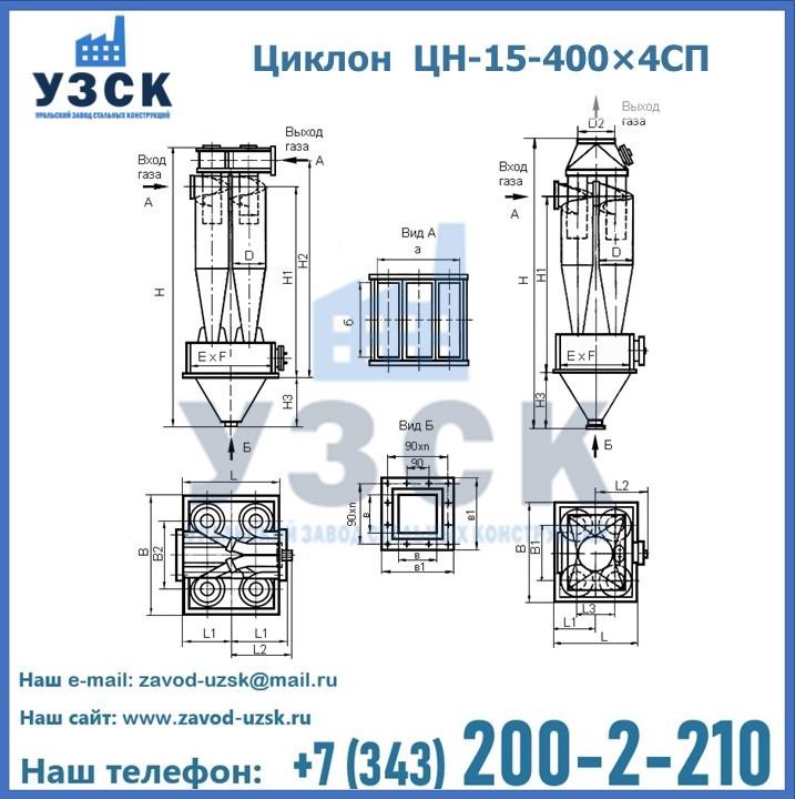 Циклон ЦН-15-400×4СП с камерой-сборником и пирамидальным бункером